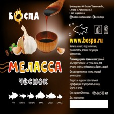 Меласса БОСПА Чеснок, 500 грамм