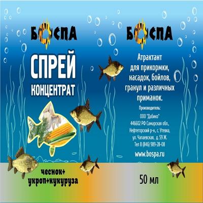 Спрей БОСПА Чеснок + Укроп + Кукуруза, 50 мл